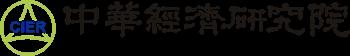 中華經濟研究院