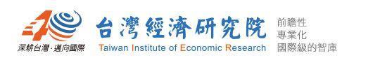 台灣經濟研究院